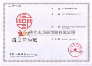 信用机构代码证 001